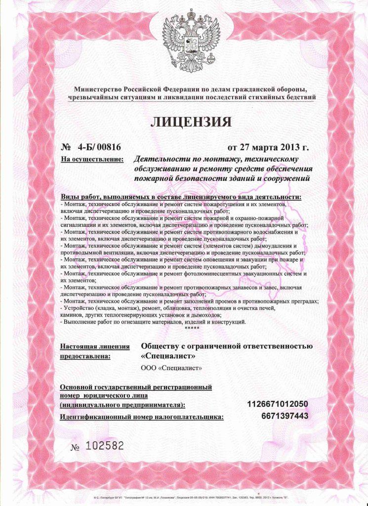Обслуживание пожарной сигнализации лицензия МЧС 1