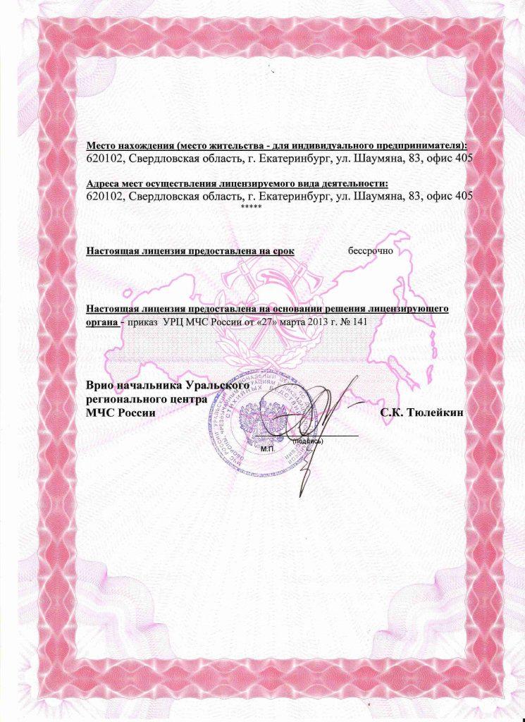 Лицензия по монтажу, обслуживанию и ремонту