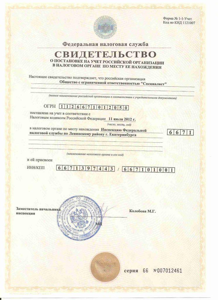 ООО Специалист. ИНН