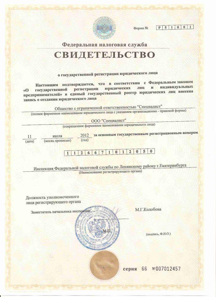 ООО Специалист. ОГРН